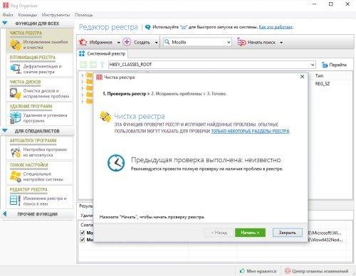 Запуск автоматической проверки в программе Reg Organizer