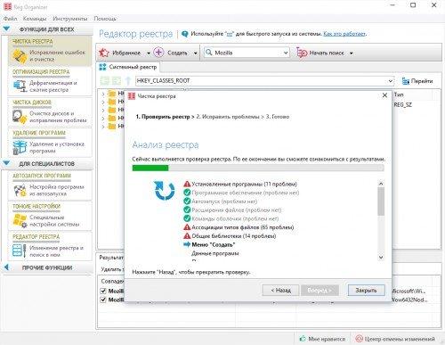 Процесс поиска и анализа в программе Reg Organizer