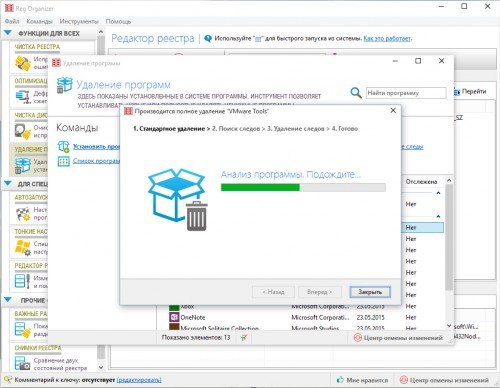 Поиск ключей удаляемой программы в Reg Organizer