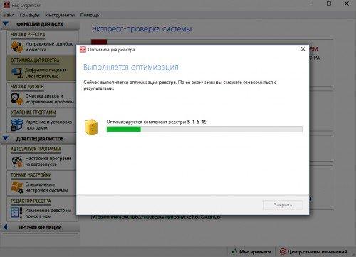 Программа Reg Organizer в процессе просмотра реестра