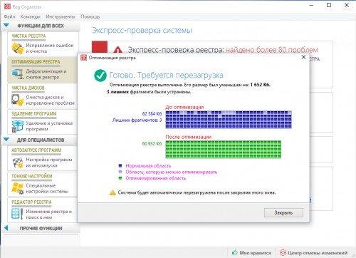 Запуск процедуры оптимизации в программе Reg Organizer