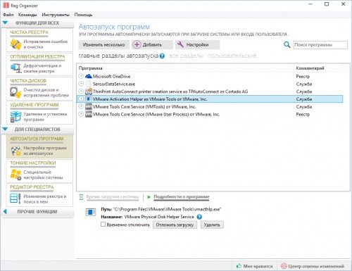 Сводная информация о запускаемых программах в Reg Organizer