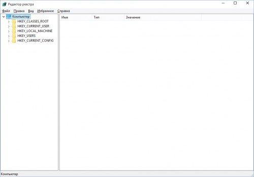 Основное окно интерфейса редактора реестра Windows