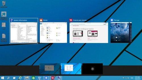 Несколько виртуальных рабочих столов в Windows 10