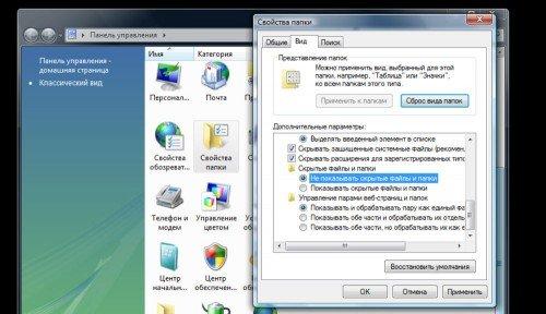 Видимость файлов и папок