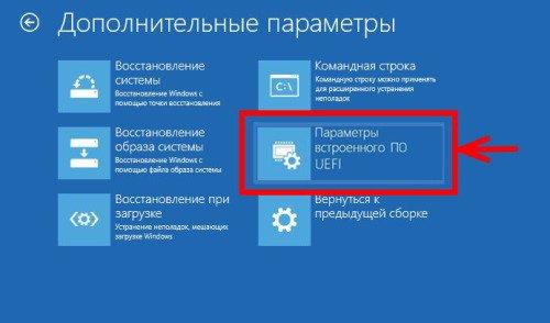 Окно дополнительных параметровWindows 8