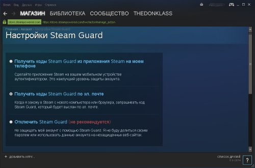 Окно настроек Steam Guard