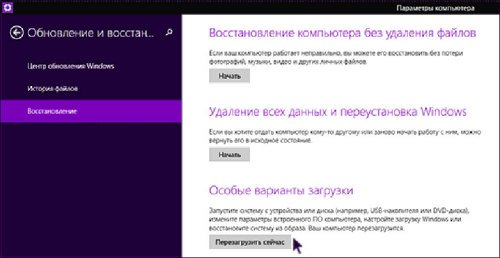 Окно параметров компьютера Windows 8