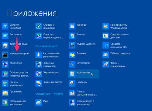 Окно приложений Windows 8