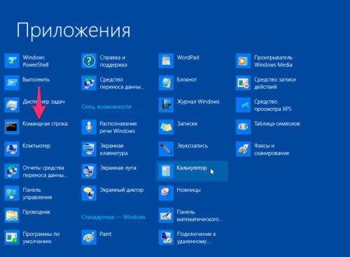 Окно приложенийWindows 8