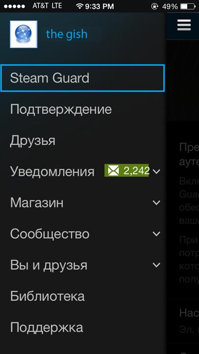 Окно программы Steam на смартфоне