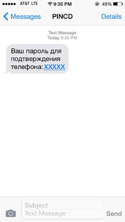 Окно текстового сообщения