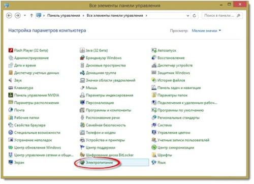Панель управленияWindows 8