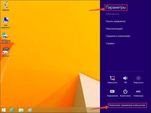 Правая боковая панельWindows 8