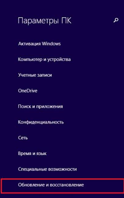 Вкладка параметровWindows 8