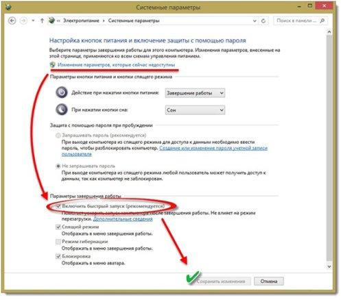 Вкладка системных параметров Windows 8