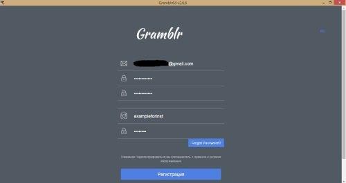Авторизация в программе Gramblr