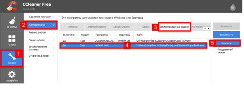 Окно программы CCleaner