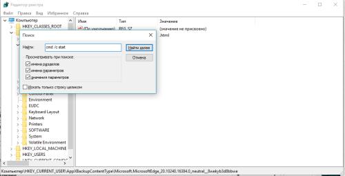 Окно программы реестра