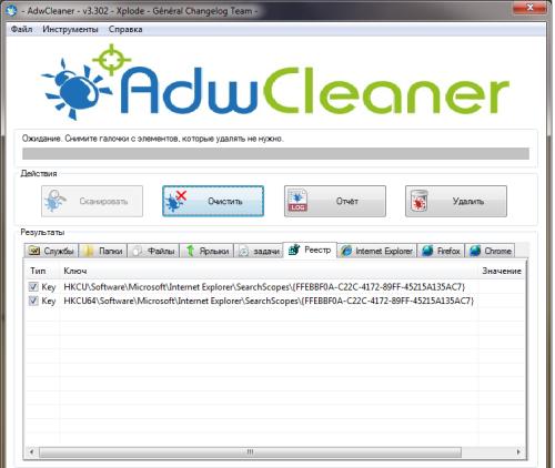 Результаты работы AdwCleaner