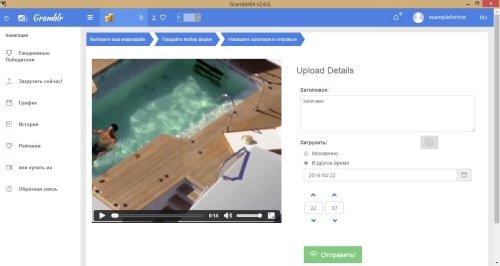 Видео вGramblr готово к публикации