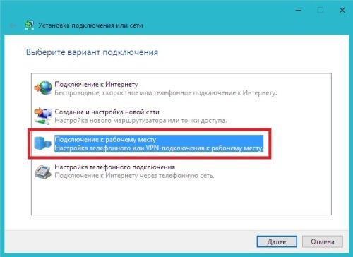 Установка подключения или сети вWindows 7