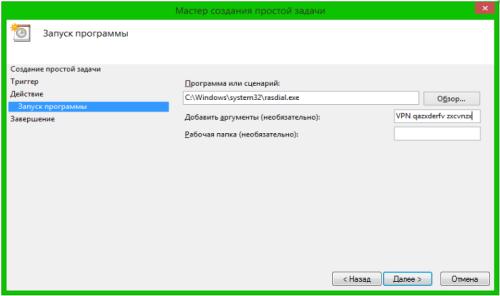 Мастер создания простой задачи Windows