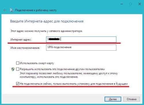 Окно адреса VPN-подключения