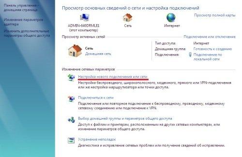 Окно центра управленияWindows 7