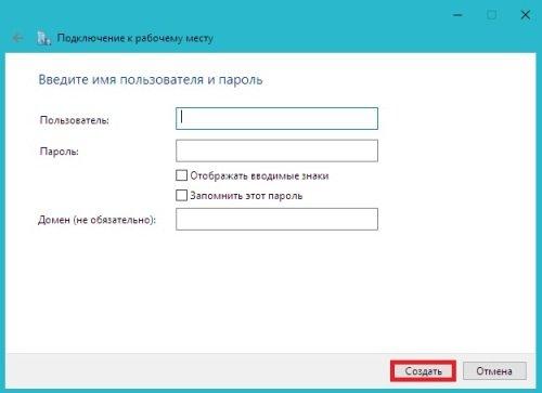 Окно для ввода логина и пароля