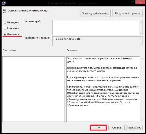 Окно параметра Съемные диски: Запретить запись