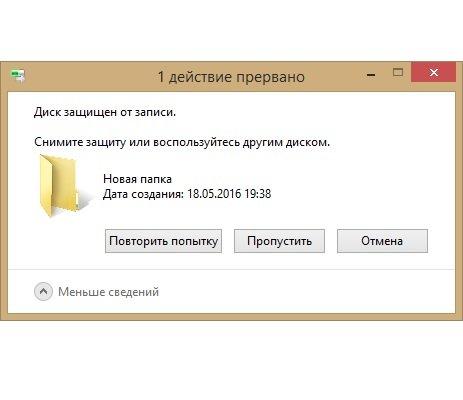 Ошибка — диск защищён от записи