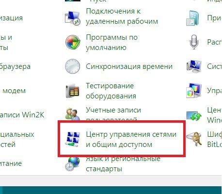 Панель управленияWindows 7