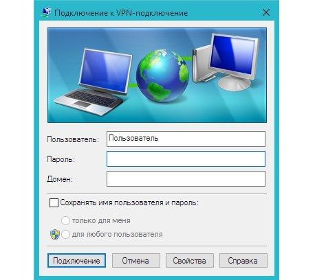 Подключение к VPN-подключению