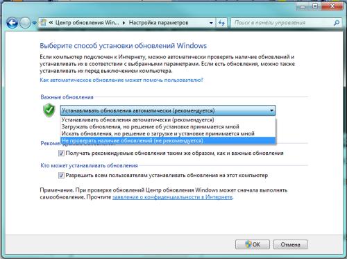 Центр обновления Windows Настройка параметров