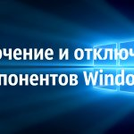 Включение и отключение компонентов в Windows 7