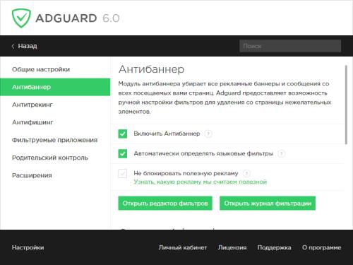 Окно Adguard