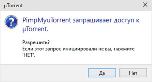 Окно установки Pimp my uTorrent