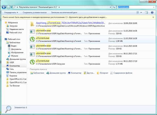 Поиск папки uTorrent