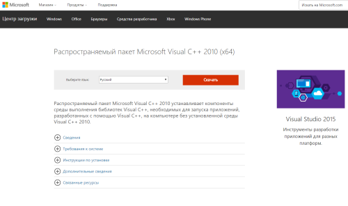 Страница Microsoft для загрузкиVisual Studio