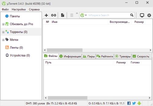 Стартовое окно uTorrent