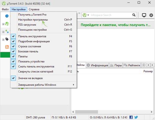 Окно настроек в программе uTorrent