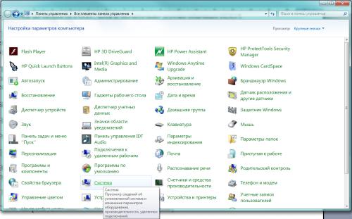 Все элементы панели управления ноутбуком
