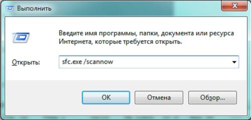 Выполнить sfc.exe