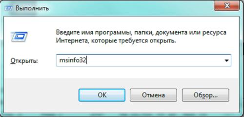 Выполнить msinfo32