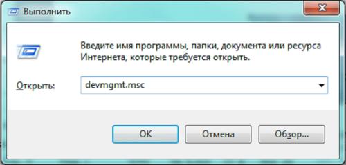 Выполнить devmgmt.msc