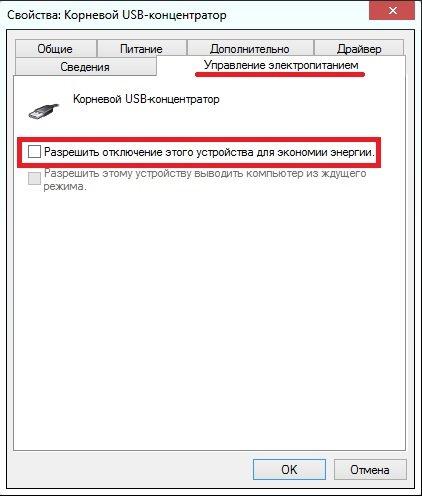 Окно Свойства: Корневой USB-концентратор