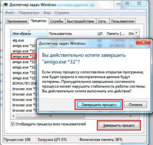 Остановка процесса Windows 7