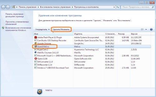 Guard Mail в списке программ для удаления
