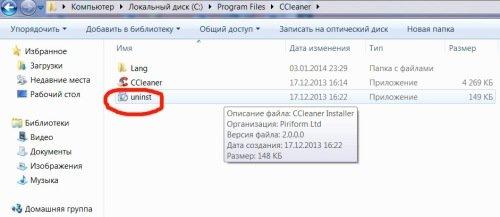 Удаление программы из исходной папки